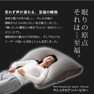 エムール 枕 まくら ブラウン 日本製
