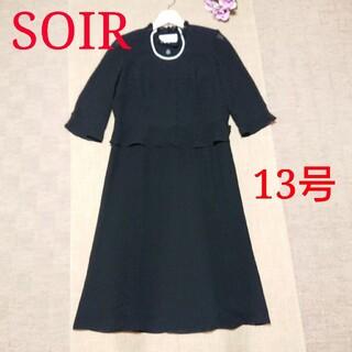 ソワール(SOIR)の東京ソワール  大きいサイズ13号  ブラックフォーマルワンピース 高級礼服(礼服/喪服)
