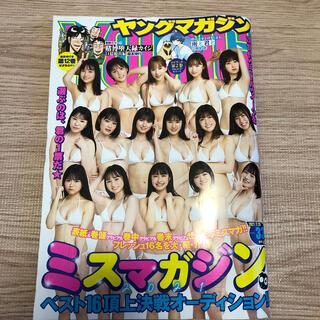 コウダンシャ(講談社)のヤングマガジン 2021年 7/26号 No.33(アート/エンタメ/ホビー)