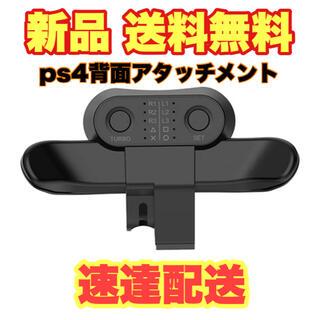 PlayStation - PS4 コントローラー用 背面アタッチメント