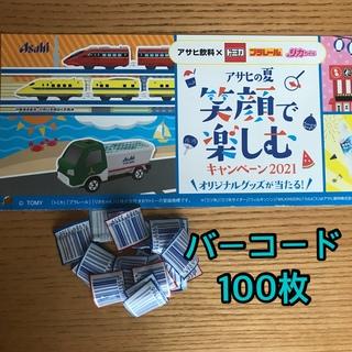 アサヒ(アサヒ)のアサヒ飲料×トミカ&プラレール&リカちゃん バーコード100枚 (その他)