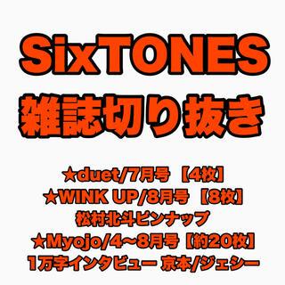 SixTONES 切り抜き(アイドルグッズ)