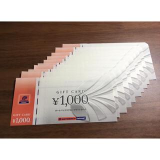 オートバックス ギフトカード 1,000円✖️10枚 ラクマパックで発送(その他)