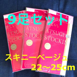 ATSUGI STOCKING スキニーベージュ ひざ下丈 6足セット
