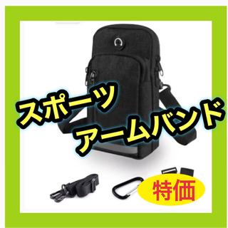 【新品】スポーツアームバンド ランニングポーチ スマホポーチ 携帯用アームバンド(ランニング/ジョギング)