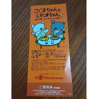 タカシマヤ(髙島屋)のこぐまちゃんとしろくまくん☆ご招待券(その他)