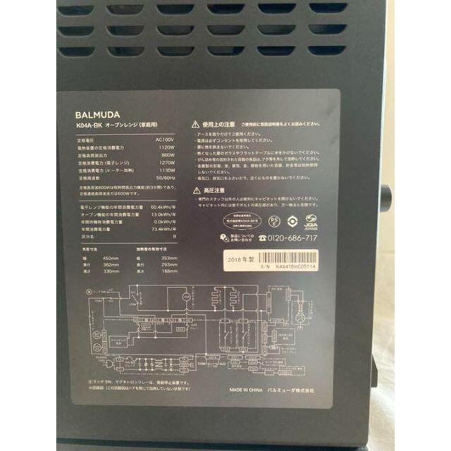 BALMUDA(バルミューダ)の未使用 バルミューダデザイン K04A-BK スマホ/家電/カメラの調理家電(電子レンジ)の商品写真