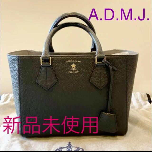 A.D.M.J.(エーディーエムジェイ)の新品A.D.M.J.2wayバッグ ハンド・ショルダーバッグ レディースのバッグ(ハンドバッグ)の商品写真