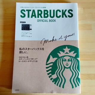 Starbucks Coffee - STARBUCKS スターバックス オフィシャルブック