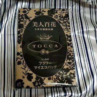トッカ(TOCCA)の美人百花 付録(エコバッグ)