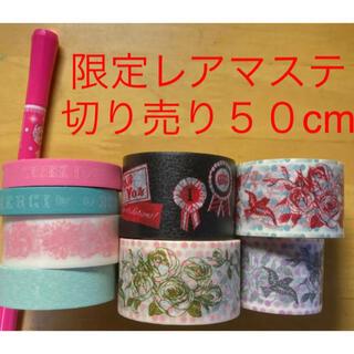 マークス(MARK'S Inc.)の激レアマステ☆切り売り50cm!☆コラージュ上手!マークス!(テープ/マスキングテープ)