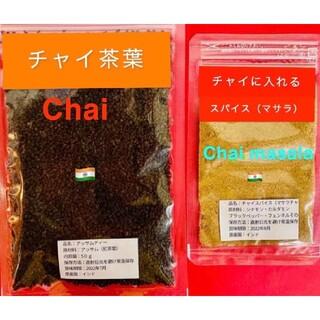 マサラチャイ(レシピ付き)(茶)