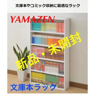 ヤマゼン(山善)の【新品】YAMAZEN 文庫本ラック ホワイト(本収納)