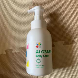 アロベビー ベビーソープ 400ml(ベビーローション)
