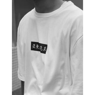 ジエダ(Jieda)のJieDa × JAMMRU 亜無亜危異 BIG TEE WHITE(Tシャツ/カットソー(半袖/袖なし))