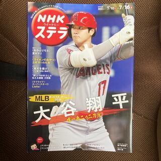NHKステラ 2021年 7/16号(ニュース/総合)