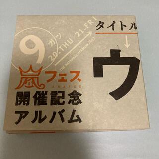 嵐 - ウラ嵐マニア