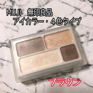 ムジルシリョウヒン(MUJI (無印良品))の【新品同様】MUJI アイカラー4色タイプ/ブラウン(アイシャドウ)