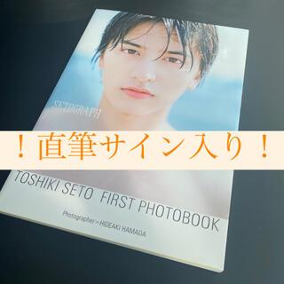 バンダイ(BANDAI)の【5%offクーポン明日まで】瀬戸利樹1st写真集(男性タレント)