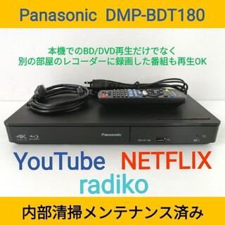 パナソニック(Panasonic)のパナソニック ブルーレイプレーヤー【DMP-BDT180】◆ホームネットワーク(ブルーレイプレイヤー)