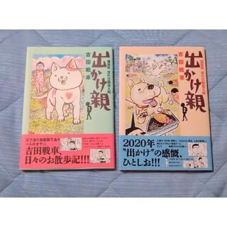 ショウガクカン(小学館)の出かけ親 漫画家野外活動覚え帳 1巻2巻(その他)