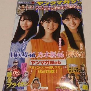コウダンシャ(講談社)の日向坂46 週刊ヤングマガジン 2020  49号(漫画雑誌)