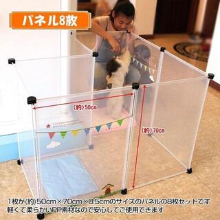 柵 フェンス ペット ケージ 7050cm 8枚組 透明 ペットサークル 犬 猫