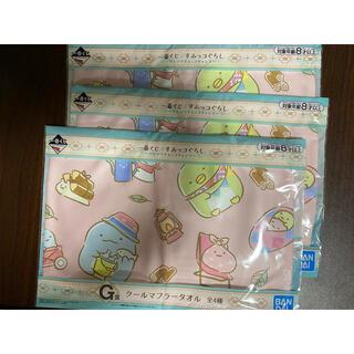 サンエックス(サンエックス)のすみっコぐらし 一番くじ G賞 クールマフラータオル ピンク3枚セット(キャラクターグッズ)