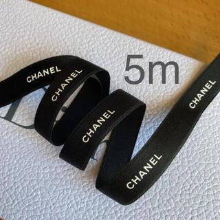 CHANEL - CHANEL ブラック ホワイトロゴ りぼん 5m
