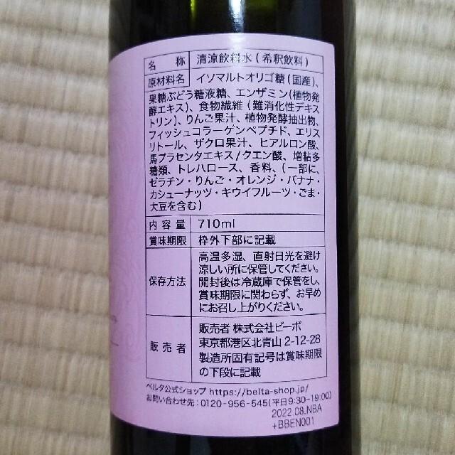 BELTAベルタ酵素ドリンク 新品未使用品 専用カップ 蓋付き 食品/飲料/酒の健康食品(その他)の商品写真