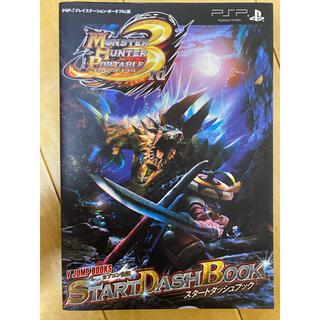 プレイステーションポータブル(PlayStation Portable)のモンスターハンター(その他)