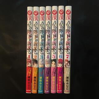 カドカワショテン(角川書店)のうちの陛下が新米で。 7冊 全巻セット(全巻セット)