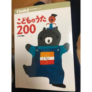 「こどものうた200」(童謡/子どもの歌)