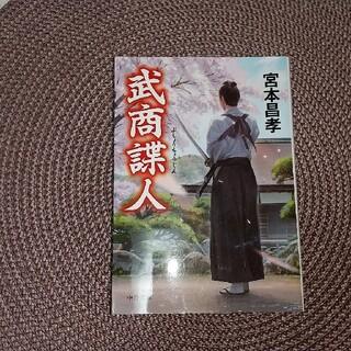 武商諜人(文学/小説)