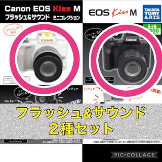タカラトミー(Takara Tomy)のCanon EOS Kiss Mミニコレクション 2種セット カメラ ガチャ(その他)