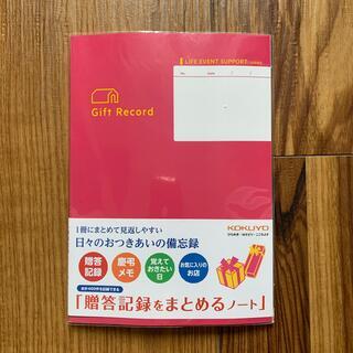 コクヨ(コクヨ)のKOKUYO 日々のおつきあい備忘録 贈答記録をまとめるノート(住まい/暮らし/子育て)