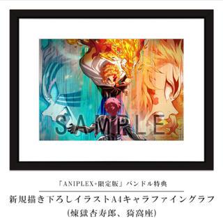 鬼滅の刃 無限列車 劇場版 煉獄 A4キャラファイングラフ アニプレックス 特典(キャラクターグッズ)