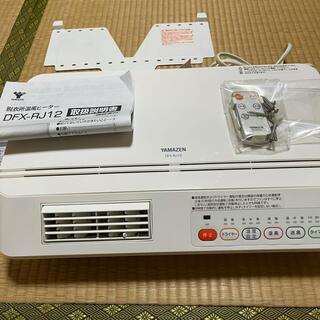 ヤマゼン(山善)のDFX-RJ12 Yamazen 山善 脱衣場温風ヒータードライヤー送風機能(ファンヒーター)