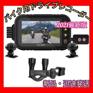 バイク用ドライブレコーダー 3インチIPS 140°広角 前後カメラ Gセンサー
