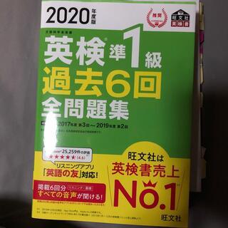旺文社 - 英検準1級過去6回全問題集 文部科学省後援 2020年度版