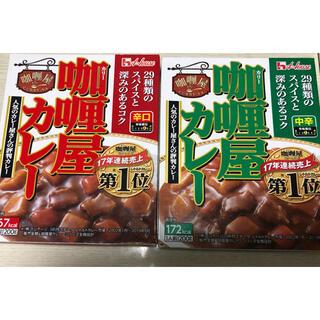 ハウスショクヒン(ハウス食品)のカリー屋カレー 辛口 & 中辛 セット 200g(レトルト食品)