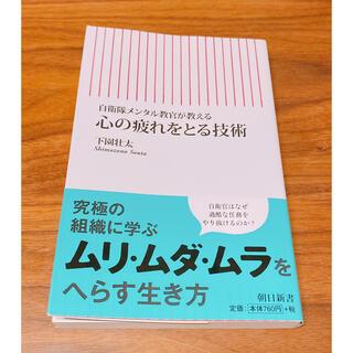 心の疲れをとる技術 自衛隊メンタル教官が教える(文学/小説)