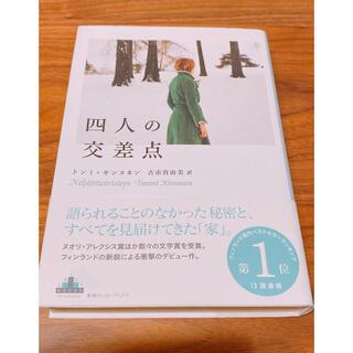 四人の交差点(文学/小説)