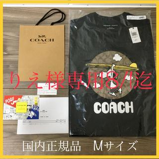 コーチ(COACH)の【即完売品】COACH X PEANUTS スヌーピー シグネチャー Tシャツ(Tシャツ/カットソー(半袖/袖なし))
