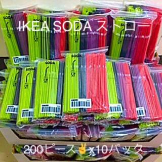 イケア(IKEA)のIKEA SODAストロー200ピース✌️入りx10袋セット(カトラリー/箸)