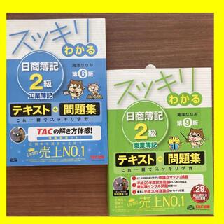【極美品】スッキリわかる日商簿記2級工業商業簿記セット(資格/検定)