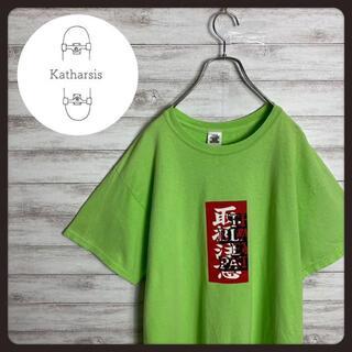 【即完売品】ブラックアイパッチ 取扱注意 ボックスロゴ グリーン Tシャツ(Tシャツ/カットソー(半袖/袖なし))