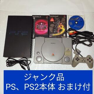 PlayStation2 - 【訳あり☆ジャンク品】プレイステーション、プレイステーション2本体セット売り