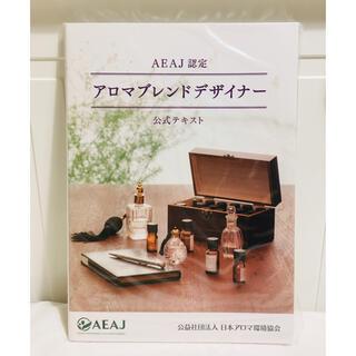セイカツノキ(生活の木)のAEAJ認定 アロマブレンドデザイナー 公式テキスト(資格/検定)