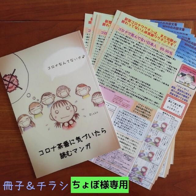 【ちょぼ様専用】 エンタメ/ホビーの同人誌(一般)の商品写真
